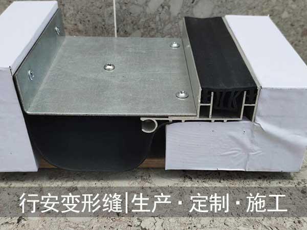 六盘水变形缝厂家