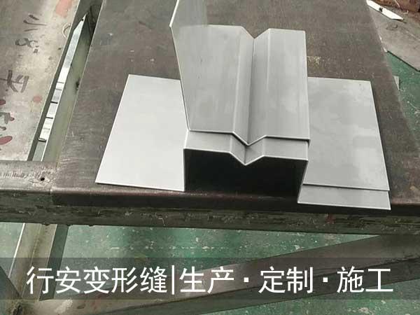 北京变形缝厂家