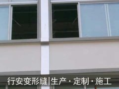 上海不锈钢变形缝_新式顶棚伸缩缝免检产品